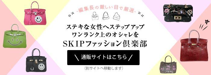 SKIPファッション倶楽部 通販サイトはこちら
