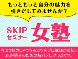 SKIPセミナー女塾