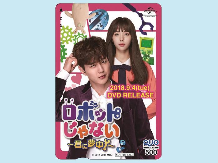 スキップ,プレゼント,ロボットじゃない〜君に夢中〜,DVD,クオカード,ユ・スンホ