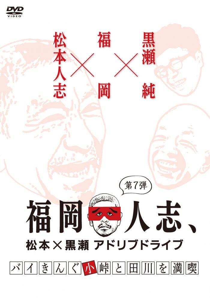 プレゼント,松本,人志,DVD,よしもと,黒瀬