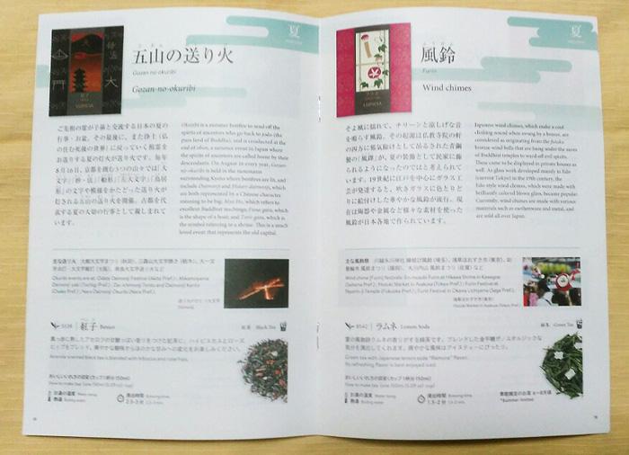 ルピシア,ギフト,ティー,30種,日本,三十景,冊子