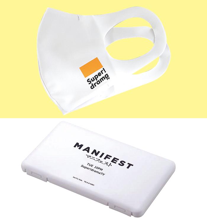 プレゼント,MANIFEST,マニフェスト,シーズン2,独占日本初放送,開始記念,マスク,マスクケース
