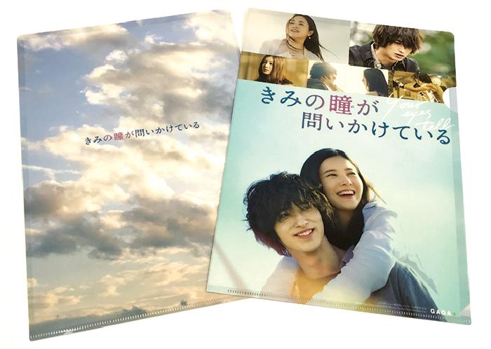プレゼント, 映画,きみの瞳が問いかけている,クリアファイル,吉高由里子,横浜流星