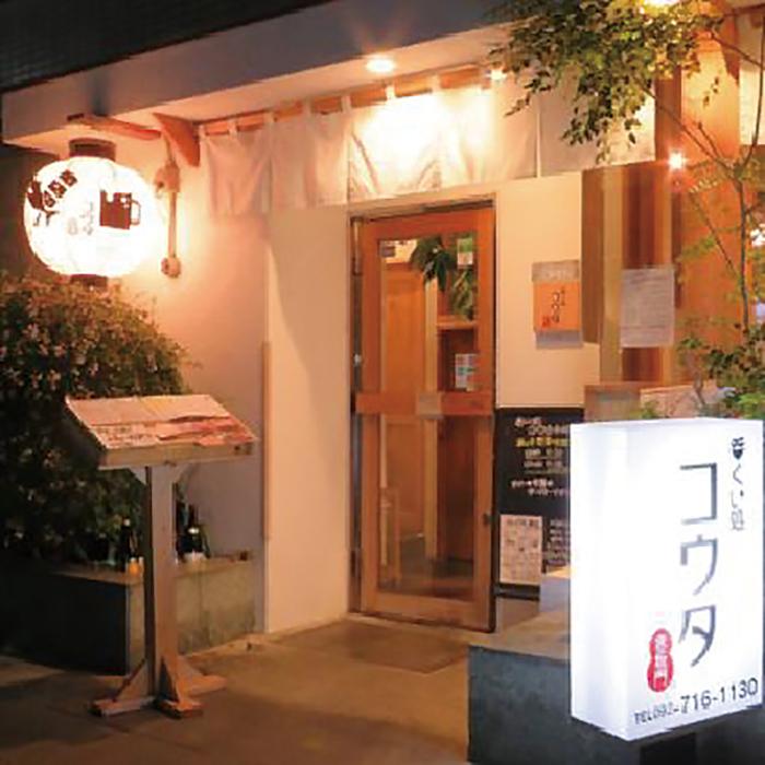 飲食店,SKIP,特典,呑みくい処,コウタ,赤坂門店,創作,料理,居酒屋