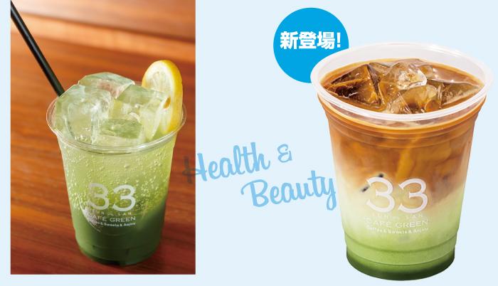 飲食店,33 CAFE GREEN,カフェ,青汁,アサヒ緑健,福岡