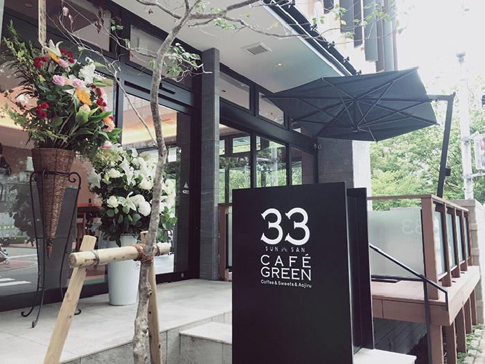 33cafe,青汁,カフェ,福岡,アサヒ緑健,緑効青汁,スイーツ