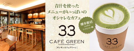 33 CAFE GREEN