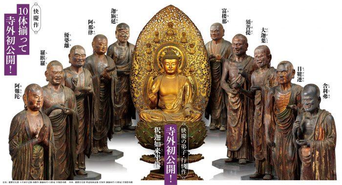 プレゼント,九州国立博物館,京都,大報恩寺,快慶,定慶,招待券