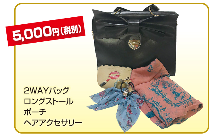 SKIP,ファッション,倶楽部,初売り,福袋,限定,福岡
