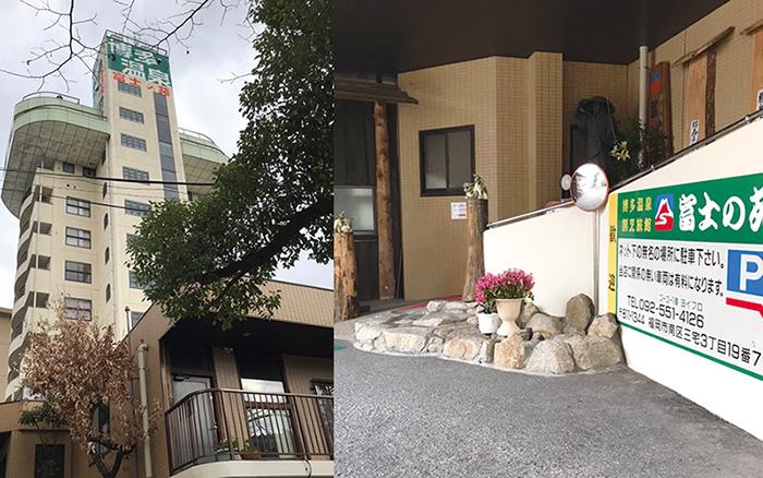 福岡,温泉,スパ,スーパー銭湯,都ホテル,富士の苑,波葉の湯,天神ゆの華