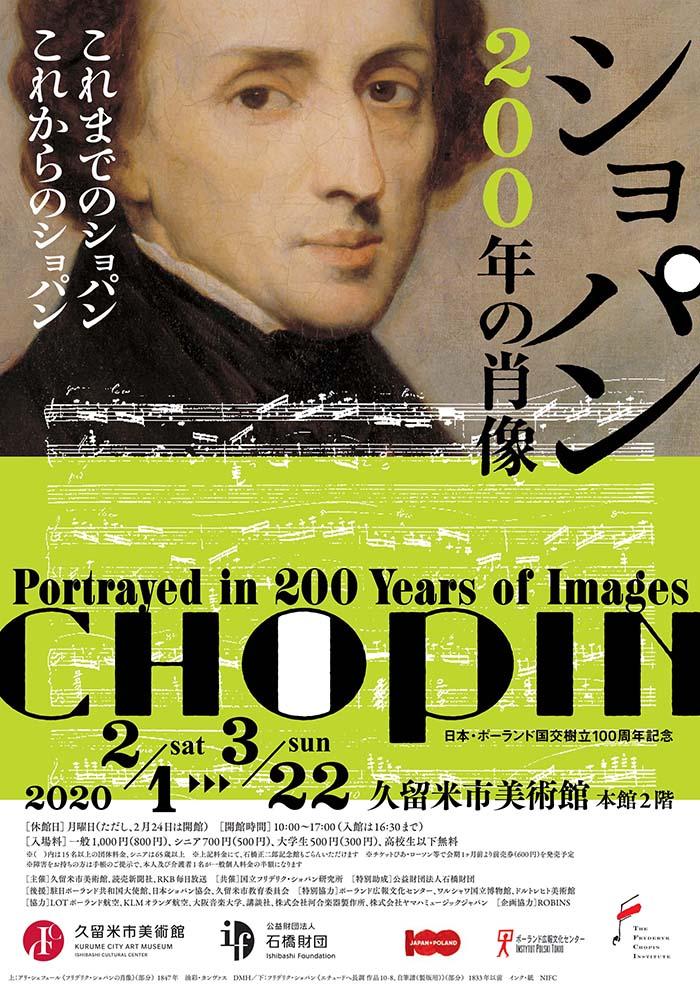 ショパン,200年の肖像, 招待券,プレゼント,久留米市,美術館
