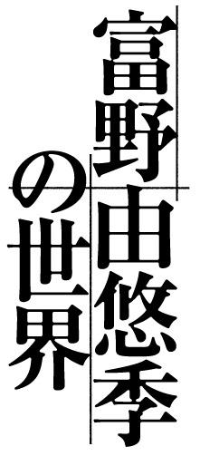 プレゼント,ガンダム,福岡,美術館,富野,由悠季,招待券