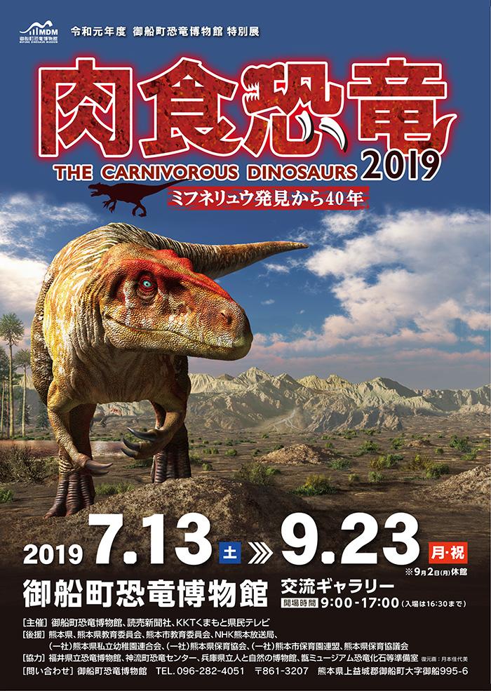 御船町,恐竜,博物館,ミフネリュウ,トルヴォサウルス,プレゼント,招待券