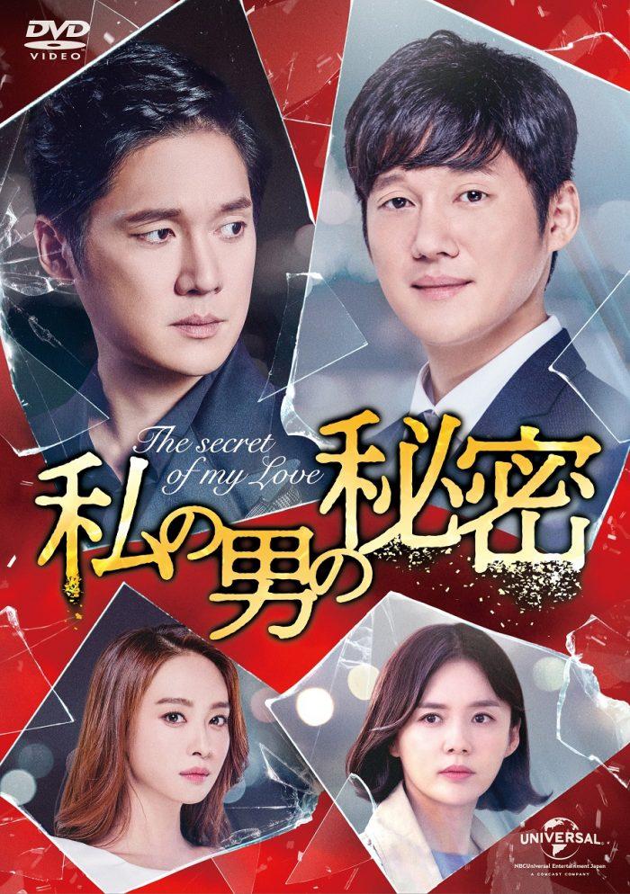 プレゼント,DVD,私の男の秘密,QUOカード,韓流,ドラマ