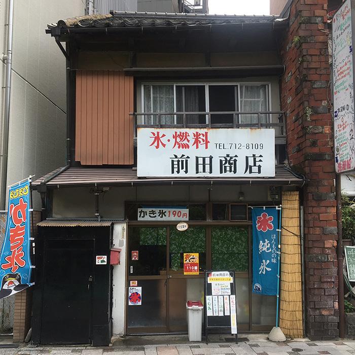 不動,たける,たけちゃんねる,かき氷,前田商店,福岡,夏スイーツ