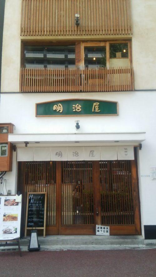 博多,焼肉,明治屋,古門戸,ビフテキ丼