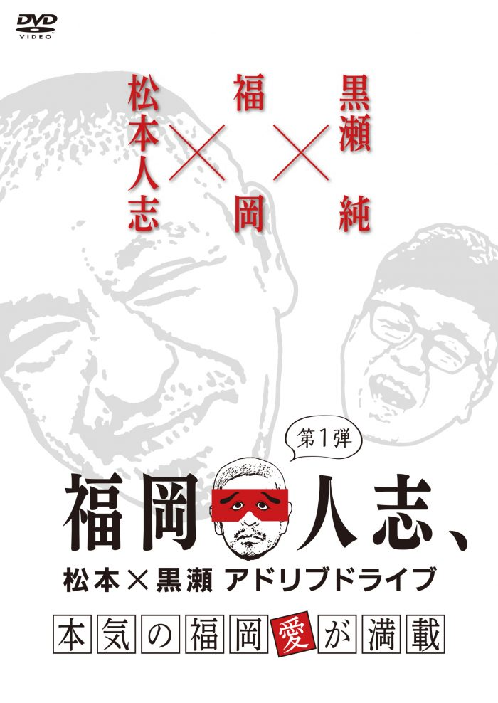 プレゼント,よしもと,松本人志,黒瀬純,DVD,アドリブ,ドライブ