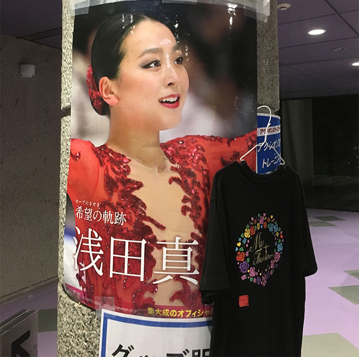 記者コラム,浅田真央,サンクスツアー,アクシオン福岡,福岡,公演,感想