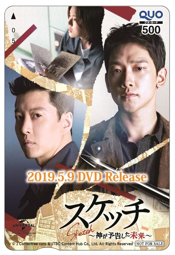 プレゼント,スケッチ,DVD,韓流,ドラマ,QUO,カード
