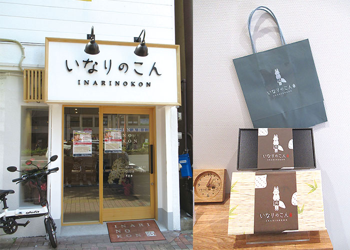 お持ち帰り,専門店,いなりのこん,福岡市中央区舞鶴,こんにゃくいなり,移転,オープン