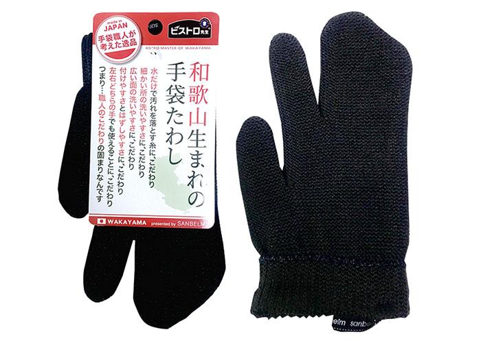 秋,掃除,大掃除前,便利,アイテム,手袋たわし,3本指,異形断面繊維