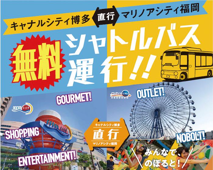 キャナルシティ,博多,マリノアシティ,福岡,期間限定,無料シャトル,バス,運行