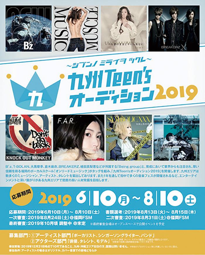 九州,Teen's,オーディション,2019,開催,オンリードミュージック,Being Group
