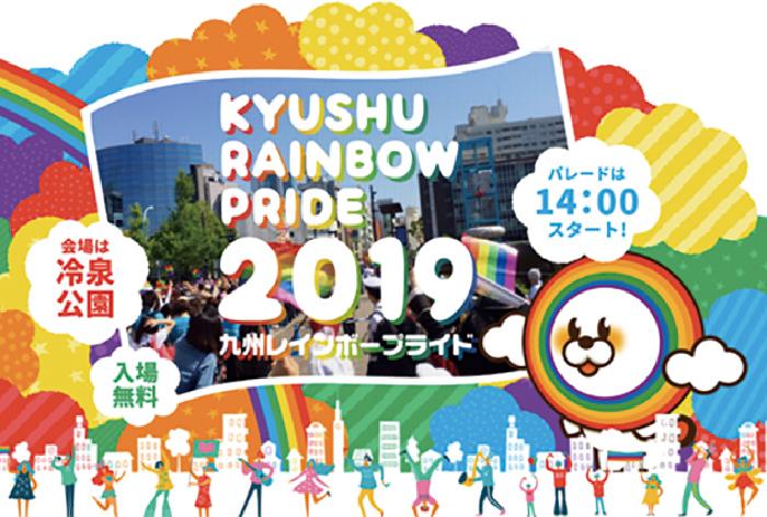 お出かけ,イベント,九州,レインボー,プライド,2019,LGBT