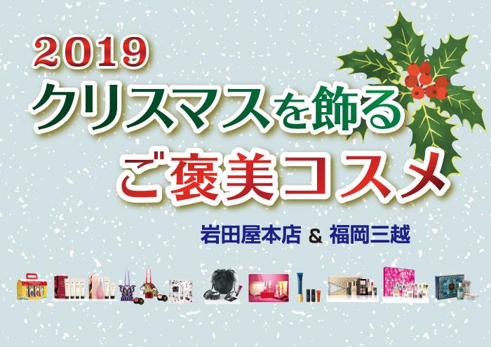クリスマス,コフレ,岩田屋,福岡,三越,スキンケア,メイクアップ