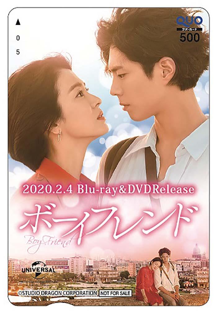 プレゼント,ボーイフレンド,Blu-ray,DVD,リリース,記念,オリジナル,QUOカード