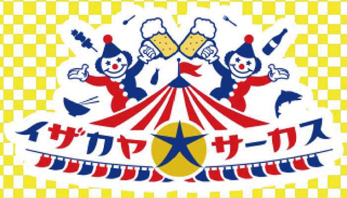 イベント,居酒屋,大サーカス,舞鶴公園,料理,地酒,お祭り