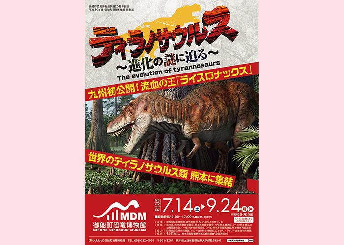 御船町,恐竜,博物館,ティラノサウルス,プレゼント,招待券