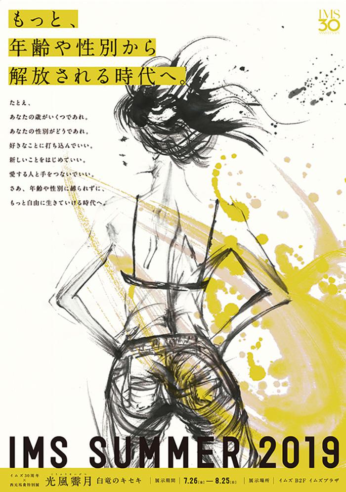 イムズ,30周年,特別企画,西元祐貴,特別展,光風霽月,白竜のキセキ