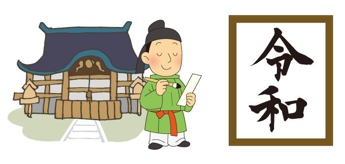 万葉集,太宰府,大伴旅人,新元号,令和,元気,ライフ,サポート,黒酢