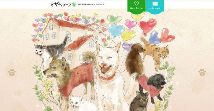 保護犬,保護猫,マザー,ルーフ,トップ,画面,福岡