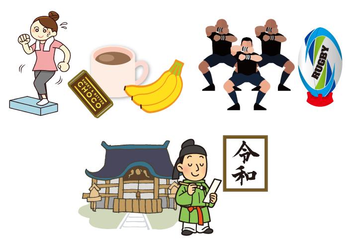 令和,元年,ニュース,元気,ライフ,サポート,黒酢,ゼリー
