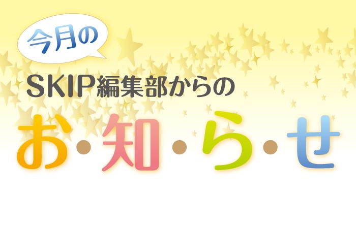 SKIP,編集部,引越し,移転,舞鶴,福岡,更新,停滞