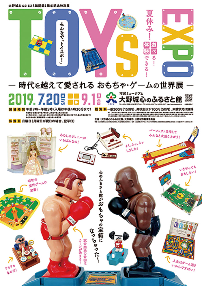 TOYs EXPO 時代を越えて愛されるおもちゃ・ゲームの世界展