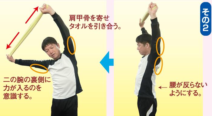 スキップ,トレーニング,二の腕,背中