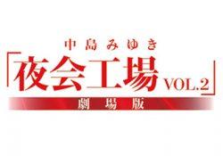 ※受付終了中島みゆき『夜会工場VOL.2』劇場版 劇場鑑賞券プレゼント