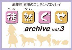 アーカイブ 徒然ぐせ vol.3
