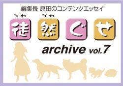 アーカイブ 徒然ぐせ vol.7