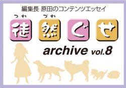 アーカイブ 徒然ぐせ vol.8