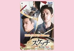 ※受付終了「スケッチ~神が予告した未来~」DVDリリース記念 オリジナルQUOカード プレゼント