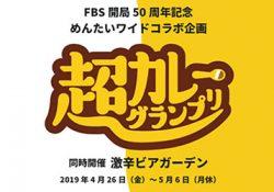 食の激戦区「博多」にカレーブーム到来!