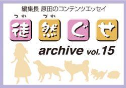 アーカイブ 徒然ぐせ vol.15