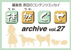 アーカイブ 徒然ぐせ vol.27