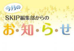 SKIP編集部がお引っ越し!
