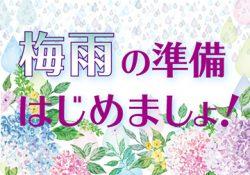 梅雨の準備はじめましょ!vol.1