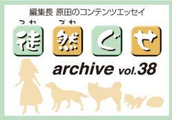 アーカイブ 徒然ぐせ vol.38